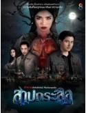 st1632 : ละครไทย สาปกระสือ DVD 5 แผ่น