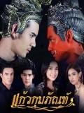 st1634 : ละครไทย แก้วกุมภัณฑ์ DVD 5 แผ่น