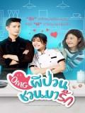 st1636 : ละครไทย OMG ผีป่วนชวนมารัก DVD 4 แผ่น