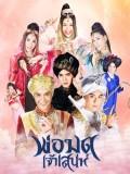 st1637 : ละครไทย พ่อมดเจ้าเสน่ห์ DVD 4 แผ่น