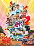 st1640 : ละครไทย มนต์ฮักทรานซิสเตอร์ DVD 5 แผ่น