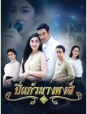 st1644 : ละครไทย ปี่แก้วนางหงส์ 2561 DVD 4 แผ่น
