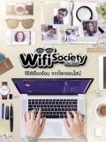 st1652 : ละครไทย Wifi Society ซีรี่ย์เรื่องร้อน จากโลกออนไลน์ DVD 4 แผ่น