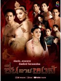 st1653 : ละครไทย ซิ่นลายหงส์ DVD 5 แผ่น