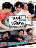 st1654 : ละครไทย นอนบ้านเพื่อน เดอะซีรีส์ ภาคไทยแลนด์ 4.0 DVD 2 แผ่น