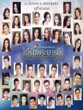 st1656 : ละครไทย ใต้ร่มพระบารมี DVD 3 แผ่น