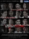 st1657 : ละครไทย ปริศนาอาฆาต DVD 3 แผ่น