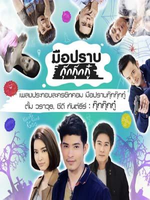 st1660 : ละครไทย มือปราบกุ๊กกุ๊กกู๋ DVD 5 แผ่น