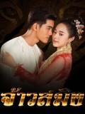 st1663 : ละครไทย จ้าวสมิง DVD 4 แผ่น