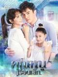 st1664 : ละครไทย คุณหนูเรือนเล็ก DVD 4 แผ่น
