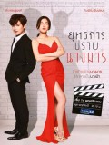 st1665 : ละครไทย ยุทธการปราบนางมาร DVD 4 แผ่น