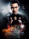 st1666 : ละครไทย เงา 2563 DVD 4 แผ่น