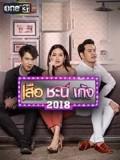 st1668 : ละครไทย เสือ ชะนี เก้ง 2018 DVD 5 แผ่น