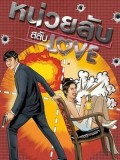 st1669 : ละครไทย หน่วยลับสลับเลิฟ DVD 3 แผ่น