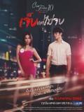 st1672 : ละครไทย Club Friday The Series 10 รักนอกใจ ตอน เจ็บแต่ไม่จบ DVD 1 แผ่น