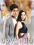 st1673 : ละครไทย บ่วงนฤมิต DVD 3 แผ่น