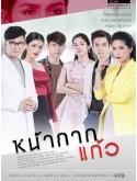 st1675 : ละครไทย หน้ากากแก้ว DVD 4 แผ่น