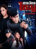 st1678 : ละครไทย สารวัตรใหญ่ 2562 DVD 5 แผ่น
