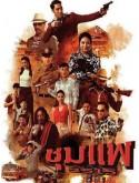 st1682 : ละครไทย ชุมแพ DVD 4 แผ่น