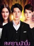 st1684 : ละครไทย สงครามนักปั้น DVD 5 แผ่น