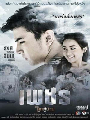 st1685 : ละครไทย ซีรีส์ลูกผู้ชาย เพชร DVD 3 แผ่น