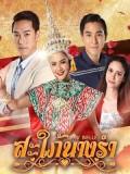 st1686 : ละครไทย สะใภ้นางรำ DVD 5 แผ่น