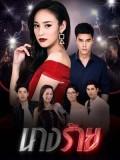 st1687 : ละครไทย นางร้าย DVD 4 แผ่น
