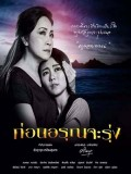 st1688 : ละครไทย ก่อนอรุณจะรุ่ง DVD 4 แผ่น