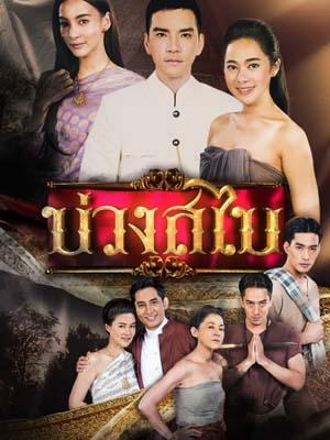 st1689 : ละครไทย บ่วงสไบ DVD 4 แผ่น
