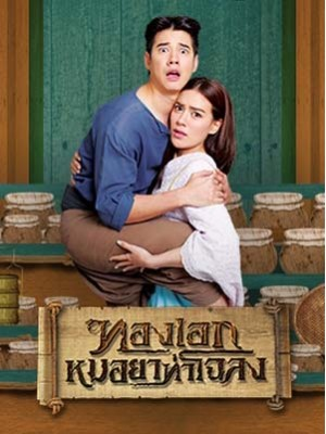 st1690 : ละครไทย ทองเอก หมอยา ท่าโฉลง DVD 4 แผ่น