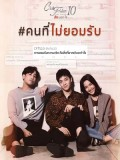 st1691 : ละครไทย Club Friday The Series 10 รักนอกใจ ตอน คนที่ไม่ยอมรับ DVD 1 แผ่น