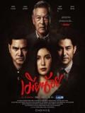 st1692 : ละครไทย เมียน้อย DVD 4 แผ่น