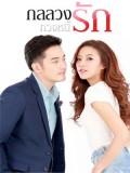 st1694 : ละครไทย กลลวงทวงหนี้รัก DVD 5 แผ่น