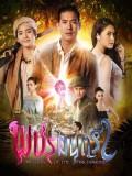 st1696 : ละครไทย พชรมนตรา DVD 5 แผ่น