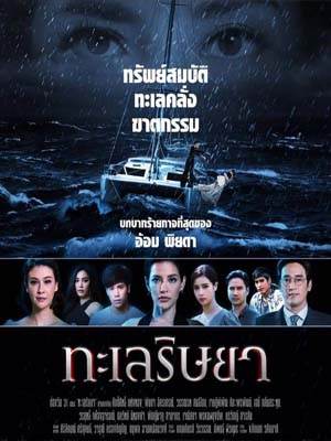 st1697 : ละครไทย ทะเลริษยา DVD 4 แผ่น