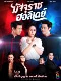 st1698 : ละครไทย มัจจุราชฮอลิเดย์ DVD 5 แผ่น