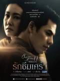 st1699 : ละครไทย Club Friday The Series 11 รักที่ไม่ได้ออกอากาศ ตอน รักซึมเศร้า DVD 1 แผ่น