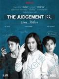 st1700 : ละครไทย The Judgement Like…ได้เรื่อง DVD 2 แผ่น