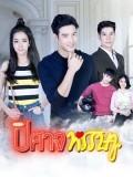 st1701 : ละครไทย ปีศาจหรรษา DVD 5 แผ่น