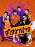 st1702 : ละครไทย สะใภ้กาฝาก DVD 3 แผ่น