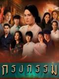 st1703 : ละครไทย กรงกรรม DVD 5 แผ่น