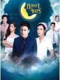 st1704 : ละครไทย หลงเงาจันทร์ DVD 4 แผ่น