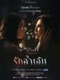 st1705 : ละครไทย Club Friday The Series 11 รักที่ไม่ได้ออกอากาศ ตอน รักล้ำเส้น DVD 1 แผ่น