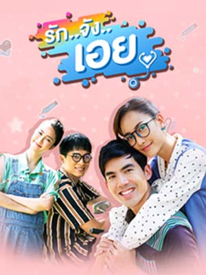st1707 : ละครไทย รักจังเอย DVD 5 แผ่น