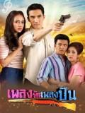 st1708 : ละครไทย เพลงรักเพลงปืน DVD 4 แผ่น