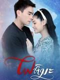 st1711 : ละครไทย ไฟหิมะ DVD 5 แผ่น