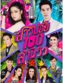 st1713 : ละครไทย สาวน้อยร้อยล้านวิว DVD 5 แผ่น