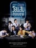 st1715 : ละครไทย วัยแสบสาแหรกขาด โครงการ 2 DVD 6 แผ่น