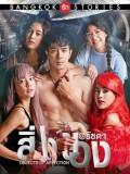 st1716 : ละครไทย Bangkok รัก Stories ตอน สิ่งของ DVD 3 แผ่น
