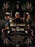 st1717 : ละครไทย หีบหลอนซ่อนวิญญาณ (2562) DVD 5 แผ่น
